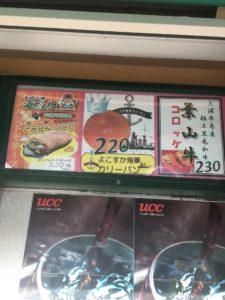 横須賀パーキング下りの売店