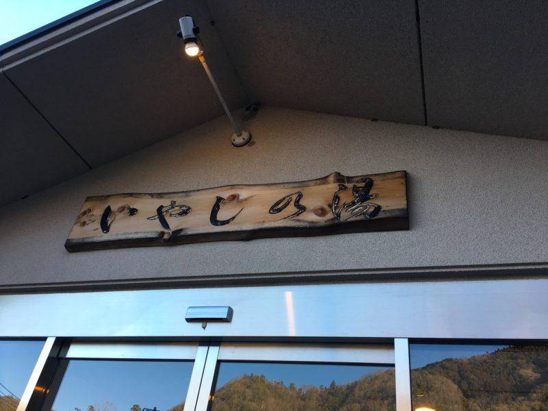 キャンプも楽しめるスポットの青野休暇村。いやしの湯は露天風呂が最高なのに空いていました。