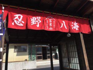 忍野八海のメイン通りにあるお店の暖簾