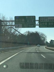 河口湖・富士吉田・高速道路看板
