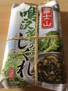 鳴沢菜のしぐれ