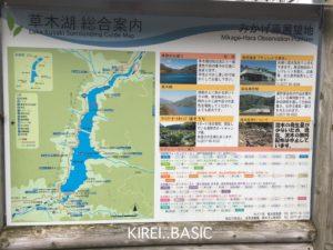 草木湖総合案内