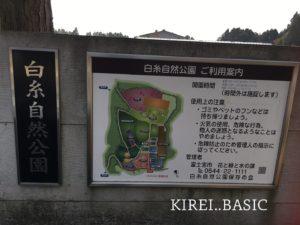 白糸自然公園案内看板