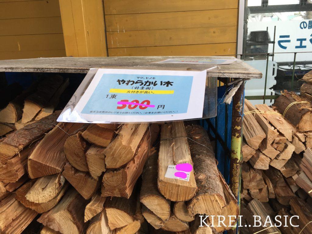 富士ミルクランドで薪が安く買える
