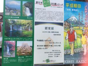 白糸の滝周辺 新日本100選の看板