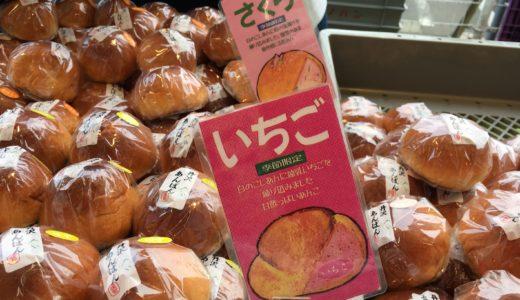 【ご当地グルメ】宮ヶ瀬湖で揚げパンを食べるならオギノパン本社工場直売店で購入を。