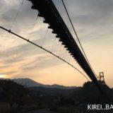 宮ヶ瀬の吊り橋の夕暮れ