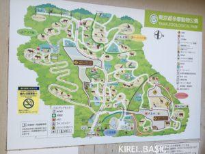 多摩動物公園の看板