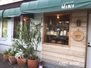 パン工房HANA