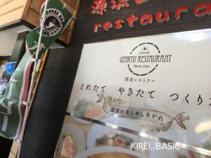 道の駅こすげの渓流レストラン看板