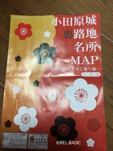 小田原城裏路地名所MAP