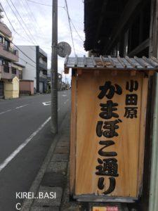 小田原かまぼこ通りの看板