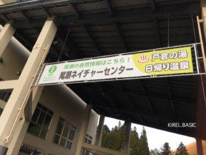 尾瀬ぷらり館戸倉の湯の横看板