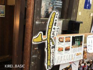 小田原 鱗吉(うろこき)店頭にある可愛いじねんじょ棒の看板