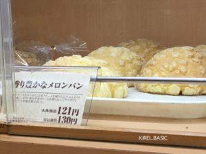 ヤマザキデイリーストア尾瀬大橋店のメロンパン