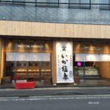 小田原の塩辛の名店