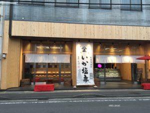小田原の塩辛はわきや商店で