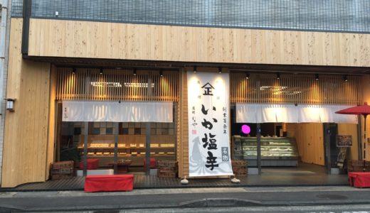 小田原観光へ行く前にチェックすべき、小田原かまぼこ通りの食べ歩きを楽しむ7つのコツ【家族連れ・大人デート・犬OK】