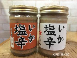 小田原の塩辛はわきや商店で買いました