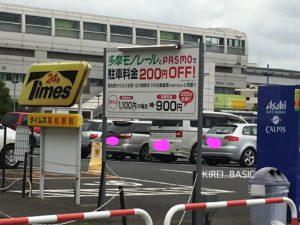 タイムズ高松町(立川駅に近い)