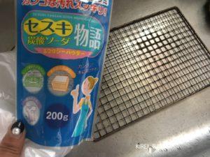バーベキューの網とセスキ炭酸ソーダ