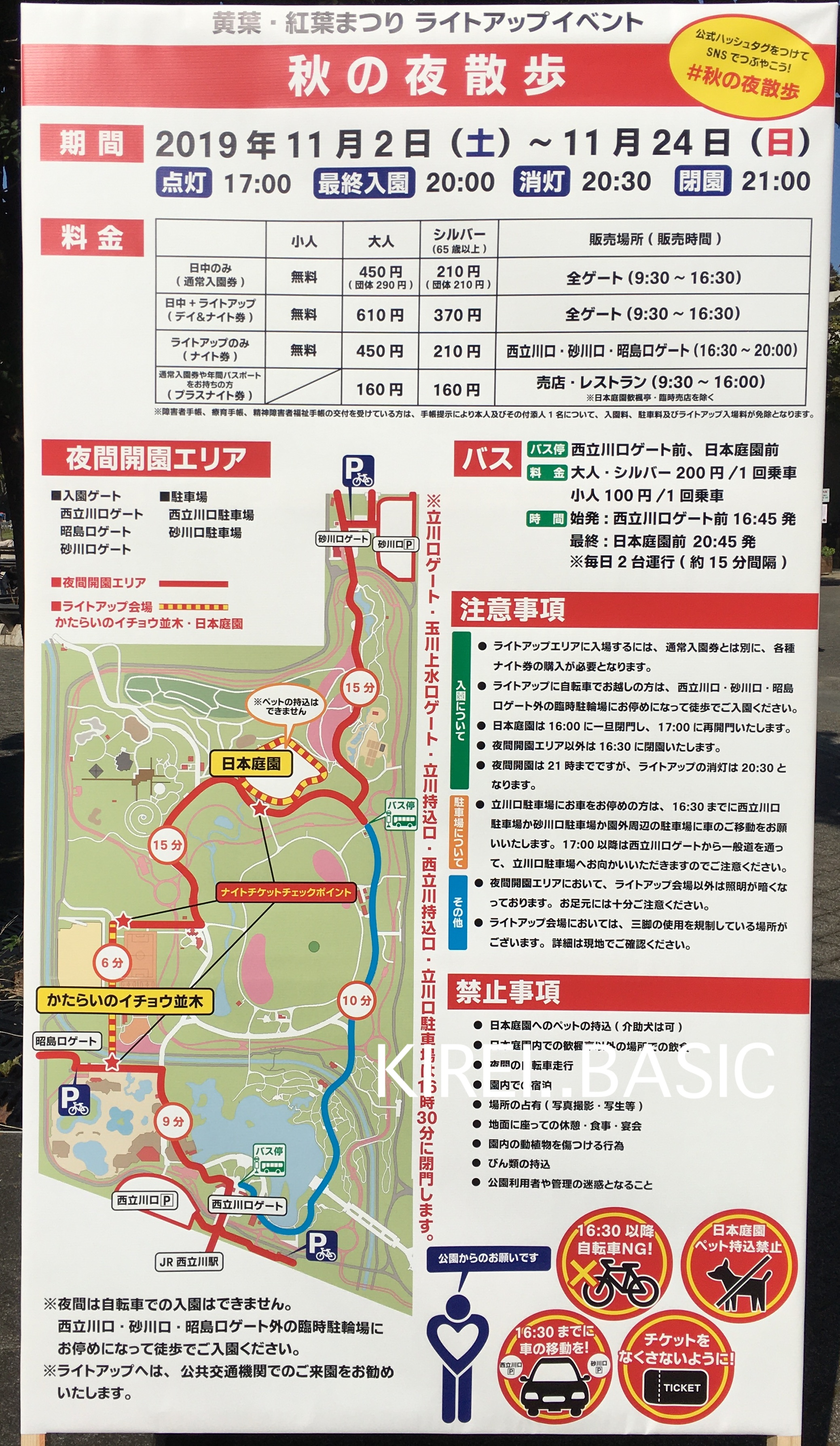 昭和記念公園の秋の夜散歩の看板