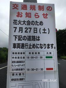 立川花火大会の交通規制看板