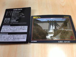 滝沢ダムのダムカード