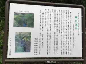 蝉の渓谷の看板
