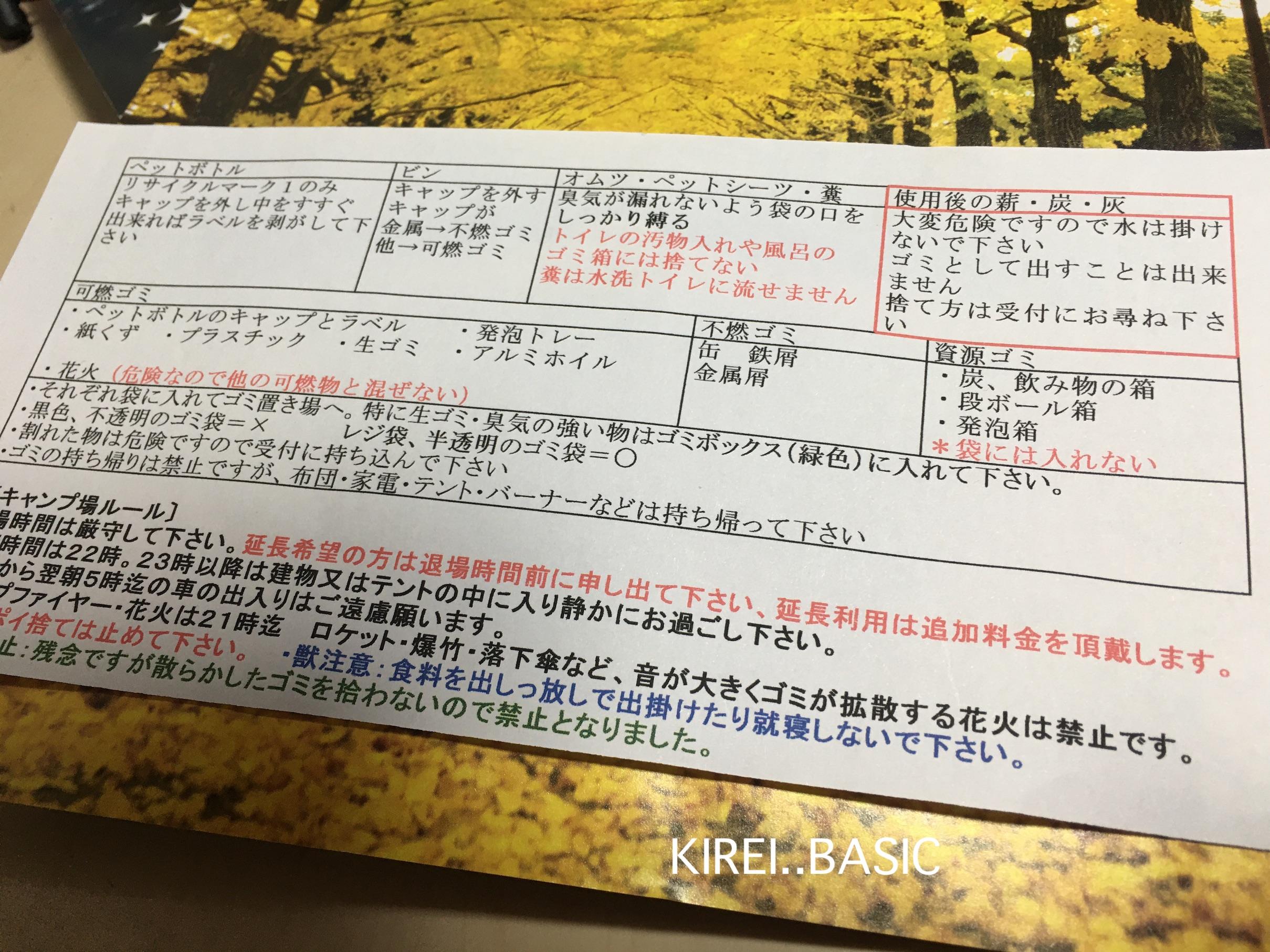 秋山川キャンプ場の注意事項
