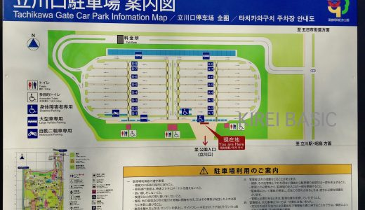 【国営昭和記念公園】地元民に聞いた便利な有料駐車場7選!周辺スポット情報!