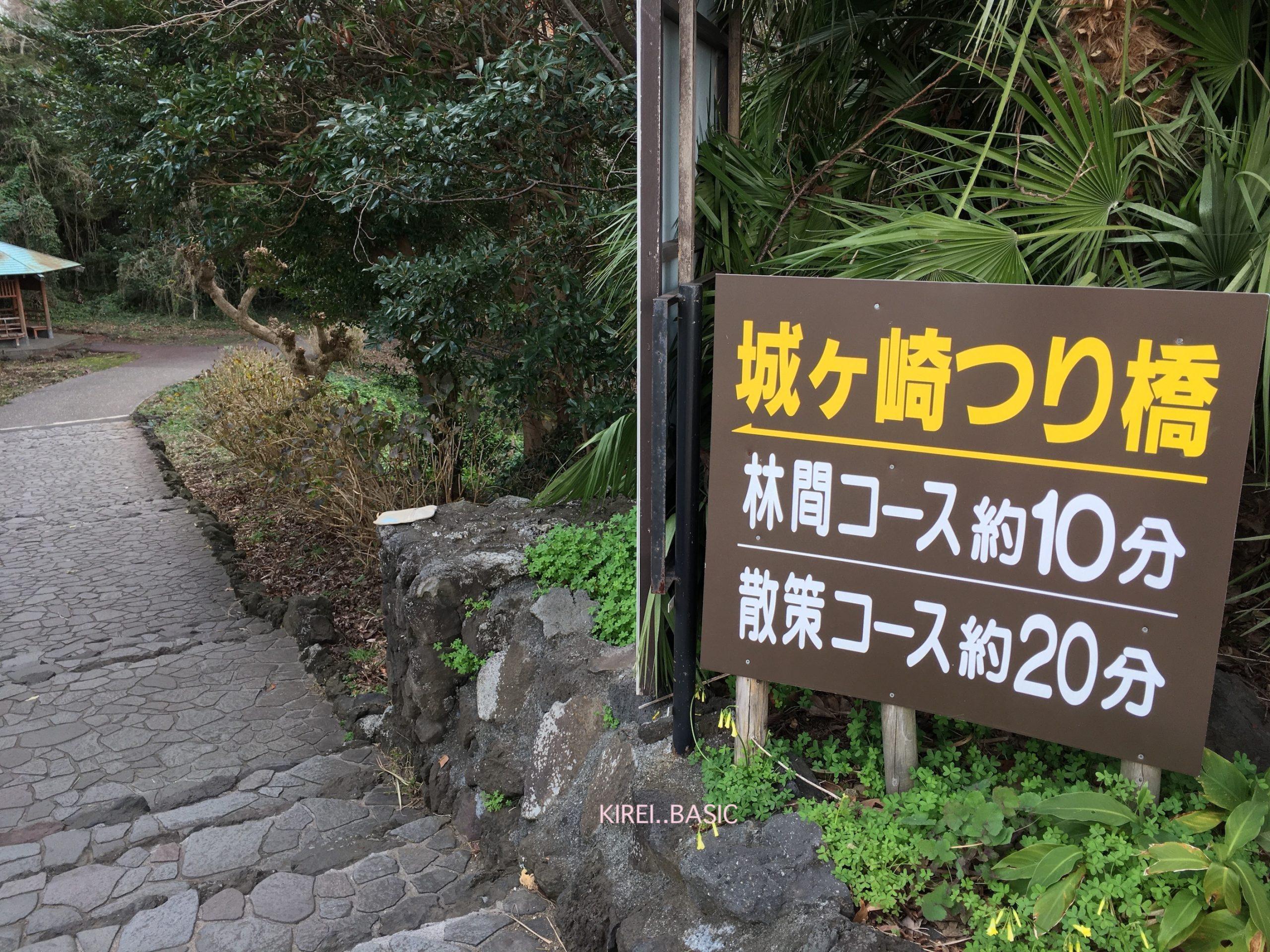 城ヶ崎つり橋への看板