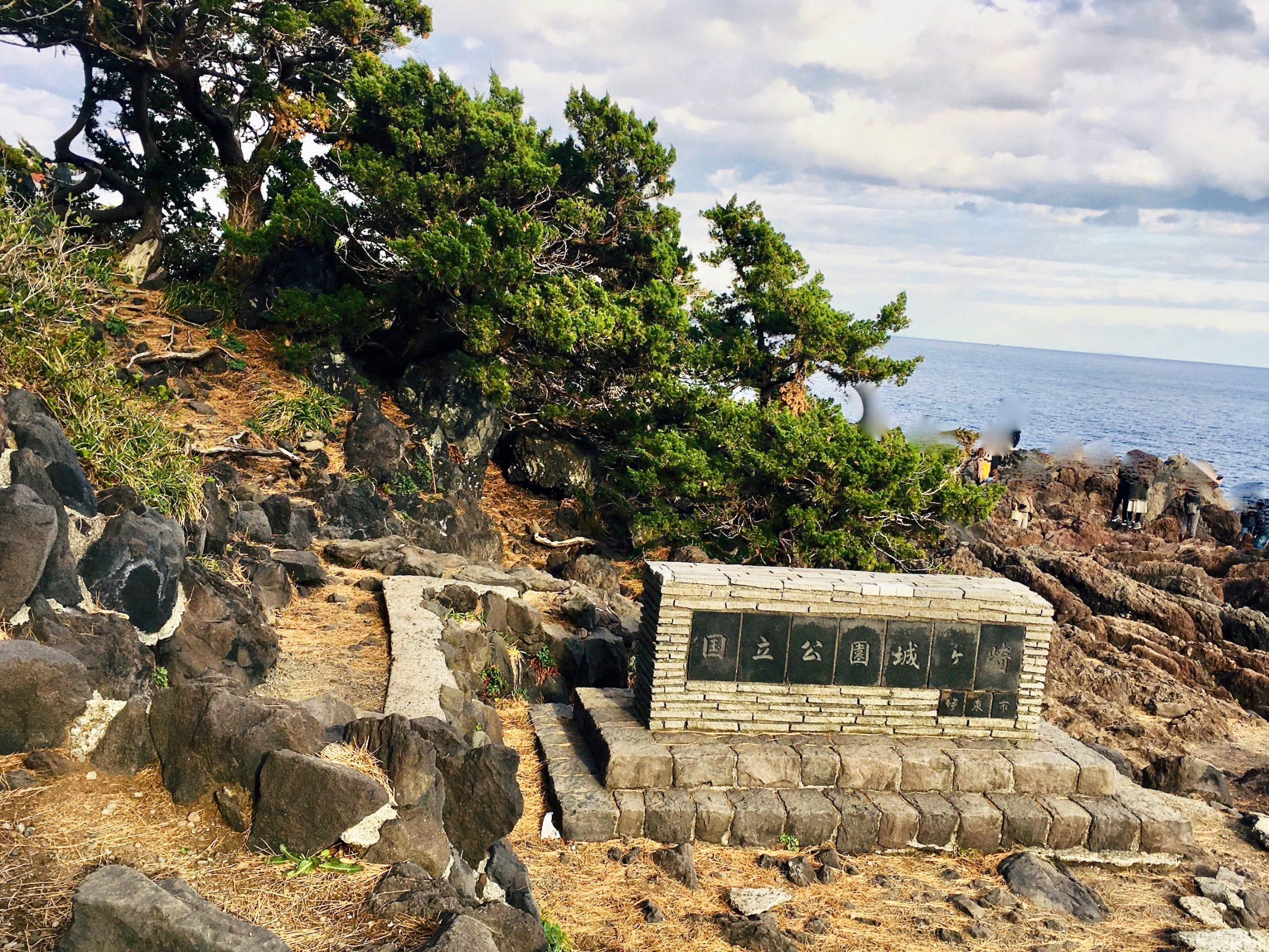 国立公園城ヶ崎